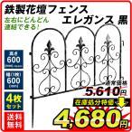 鉄製花壇フェンス・エレガンス 4枚 ガーデンフェンス