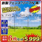 ガーデンフェンス(6枚組)鉄製フェンス・リーフN 幅63・高さ81.5cm ジョイント式 ガーデニング 庭 アイアン 柵 国華園