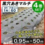農業用マルチ  黒穴あきマルチ 1列60(0.95×50m) 4巻1組