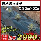 農業用マルチ 通水黒マルチ 0.95×50m 2巻1組