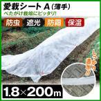 農業用不織布 愛栽シートA 1.8×200m 1巻1組