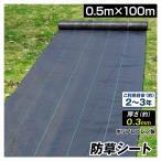 防草シート・黒 0.5m×100m 1巻 厚さ0.3mm 農用シート
