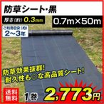 防草シート・黒 0.7m×50m 1巻 厚さ0.3mm 農用シート