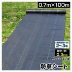 防草シート・黒 0.7m×100m 1巻 厚さ0.3mm 農用シート