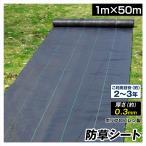 防草シート・黒 1m×50m 1巻 厚さ0.3mm 農用シート 草