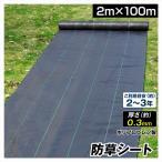防草シート・黒 2m×100m 1巻 厚さ0.3mm 農用シート 草