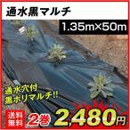農業用マルチ 通水黒マルチ 1.35×50m 2巻1組