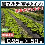農業用マルチ 黒マルチ(厚手) 0.95×50m 1巻1組