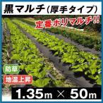 農業用マルチ 黒マルチ(厚手) 1.35×50m 1巻1組