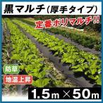 農業用マルチ  黒マルチ(厚手) 1.5×50m 1巻1組