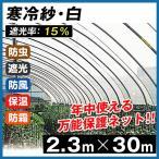 【在庫一掃セール】農業 防寒 寒冷紗・白 2.3m×30m 1巻1組