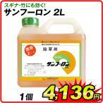 除草剤 サンフーロン 2L 1本 液剤 ラウンドアップ ジェネリック農薬(同成分) グリホサート 除草 スギナ 竹 国華園