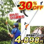 クリアランス商品 伸縮式太枝切鋏 1個 セール商品 6998円 ⇒ 4898円 30%OFF