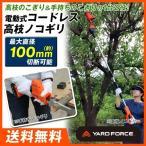 YARD FORCE(ヤードフォース)『電動式コードレス高枝ノコギリ』