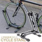 自転車スタンド L字形自転車スタンド 1個