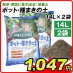 培養土 ポット・種まきの土 14L 2袋1組