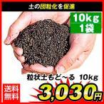 土壌改良  粒状土もど〜る 10kg 1袋