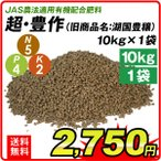 肥料 有機配合肥料 超・豊作 (旧名称:湖国豊穣) 10kg 1袋