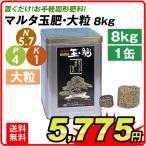 肥料 マルタ玉肥 8kg 大粒 1缶 国華園