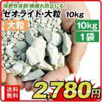土壌改良  ゼオライト 10kg 大粒 1袋