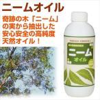 肥料 ニームオイル 500ml 1本