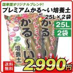 培養土 プレミアムかる〜い培養土 25L 2袋1組 園芸用土