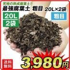 最強腐葉土 粗目 20L×2袋