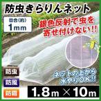 防虫ネット 防虫きらりんネット(1mm) 1.8m×10m 1枚1組 家庭菜園 ガーデニング 園芸資材 虫除け 虫よけ