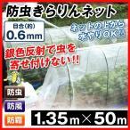防虫ネット 防虫きらりんネット(0.6mm) 1.35m×50m 1巻1組 国華園