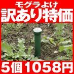 【訳あり処分品】 モグラ音波撃退器 モグラよけ モグラアウェイ(乾電池式) 5個1組