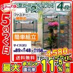 組立簡単な小型ビニール温室,こっかえん