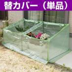 ビニール 温室  小型ビニールハウス シータ用 替カバー 1枚