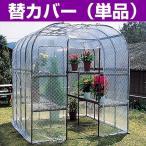 ビニール 温室  ビニールハウス 1坪用 替カバー 1枚