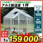 アルミ 温室  アルミ製温室 1坪 1台  幅195・奥行195・高さ205