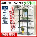 温室|ビニールハウス|園芸ハウス|温室|小型ビニールハウス