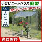ショッピングビニール 温室 小型ビニールハウス 縦型 1個
