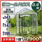 ショッピング小型 小型ビニールハウス 温室 ビニールハウス 0.6坪 1個