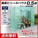 ビニールハウス 簡易グリーンハウス0.5坪 1個 温室