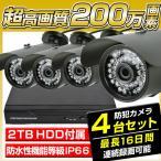 防犯カメラ 録画機能付き  高精細200万画素防犯カメラ・4台セット 1組 200万画素 遠隔監視 暗視 防水 動体検知