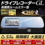 ドライブレコーダー ドラレコ 1200万画素 高画質ミラー型ドライブレコーダーGL 1個 フルHD 1080P Gセンサー 4.3インチ大画面 可動カメラ