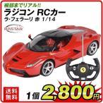 RCカー ラスター ラ・フェラーリ 赤 1個 1/14スケール