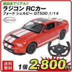 RCカー ラスター フォード シェルビーGT500 1個 1/14スケール ラジコン
