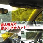 快適ドライブバイザー 1個 送料無料 車用 カーバイザー サンバイザー UVカット 昼夜対応 紫外線 カーシェード 日よけ 2パターン サングラス不要