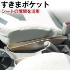 車用すきまポケット 2個1組 送料無料 コンソール 収納 小物 ダストボックス