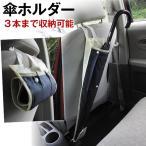 車用傘ホルダー 1個