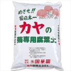 カヤ腐葉土20L 1袋