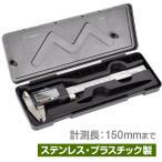 ノギス デジタルノギス 電子ノギス 1個 150mm デジタル