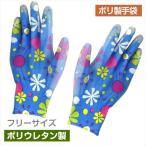 ポリ製手袋・青 1双