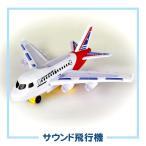 おもちゃ サウンド飛行機 1個
