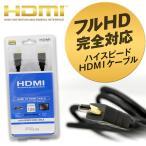 HDMIケーブル 1.8m 1個 フルHD対応 10.2Gbps ディープカラー